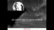 Dino Merlin - Sta ce mi sad ljubav+bg sub