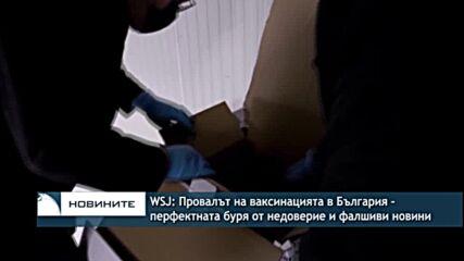 WSJ: Провалът на ваксинацията в България - перфектната буря от недоверие и фалшиви новини