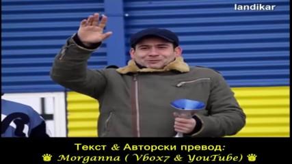 В памет на Лъчо / landikar/ Владимир Высоцкий - Кони привередливые | превод & текст