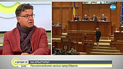 На кръстопът: Политическите залози пред Румъния