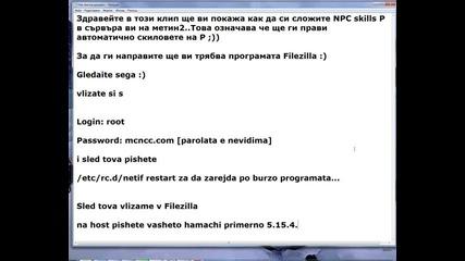 [ H D ]как да си направите Npc skills P в сървъра ви на метин2!