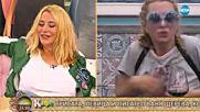 Ваня Щерева би се видяла с Джули, Мегз и Алекс и извън Къщата на VIP Brother