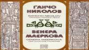 Ганчо Николов и Венера Маеркова - Пирински народни песни