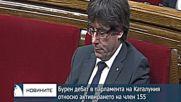 Бурен дебат в парламента на Каталуния относно активирането на член 155