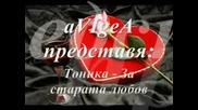 Тоника - За старата любов (tonika - Za starata Liubov)