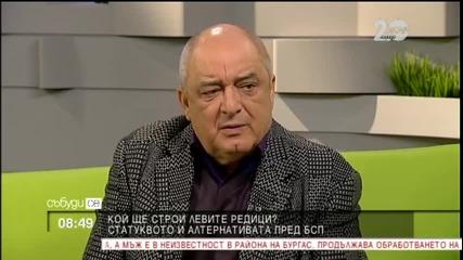Димитър Иванов за срещата БСП-ГЕРБ