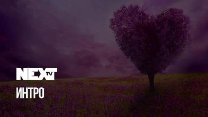 NEXTTV 039: Интро