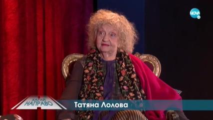 """""""Карай направо"""" с Татяна Лолова (18.04.2020)"""