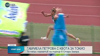 Габриела Петрова с квота за Токио