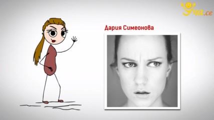 Времето в историята с Дария Симеонова. Част 2