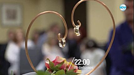 """Очаквайте """"Женени от пръв поглед"""" от 26 февруари по NOVA"""