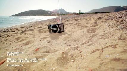 Гръцкият xит на лято 2012 - Pano Kato ( Официално видео )