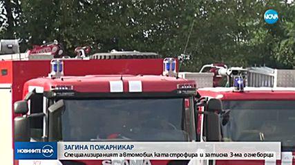 ЗАГИНАЛ ОГНЕБОРЕЦ: Пожарна кола падна в дере и затисна спасителен екип