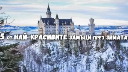 5 от най-красивите замъци през зимата