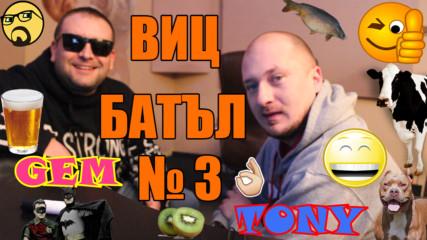 ВИЦ БАТЪЛ №3 - GEM VS TONY✔