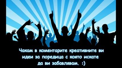 Аватарс се завръща - Интро 2012