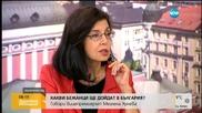Кунева: Нужни са много силни мерки за сигурност