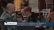 Италианците се втурнаха към баровете и ресторантите за аперитив и вечеря