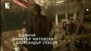 Под Прикритие - Сезон 4 Епизод 2 (soundtrack)