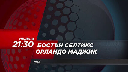 NBA: Бостън Селтикс - Орландо Маджик на 21 март, неделя от 21.30 ч. по DIEMA SPORT