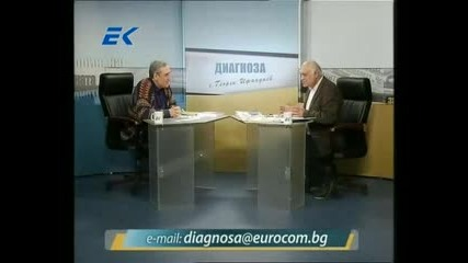 Диагноза и Георги Ифандиев 23.01.2012г.