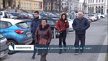 Промени в движението в София за 3 март