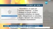 Нападение над български студент в Полша