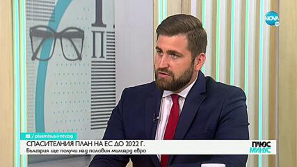 Новаков за Спасителния план на ЕС: Разходите на държавите трябва се приемат със задна дата