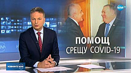 Борисов разговаря с държавния секретар на САЩ Майк Помпео