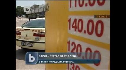 Варна - Бургас за 230 лева