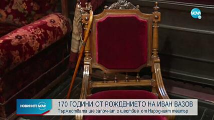 Честваме 170 години от рождението на Иван Вазов