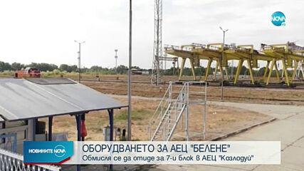 """Правителството ще разгледа доклад за оборудването за АЕЦ """"Белене"""""""
