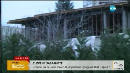 Главният архитект на Варна: В Морската градина не се строи, а се възстановява