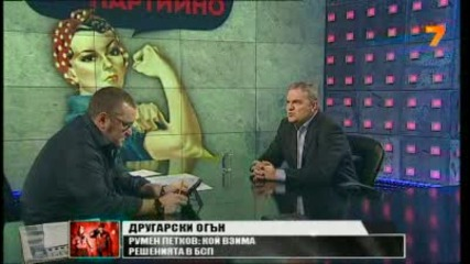 Предаването на Карбовски - Герб оттренира фалшификацията на изборите на референдума (24.03.13)