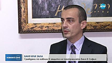 Баня или зала: Граждани по хавлии в защита на Централната баня в София