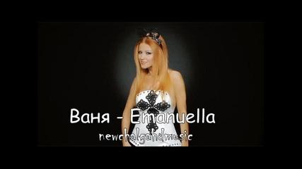 New Ваня - Emanuella | Албанско 2013