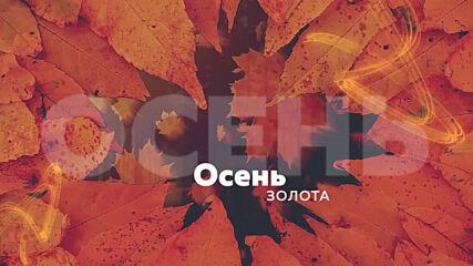 Игорь Крутой и Ирина Аллегрова - Осень