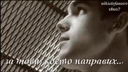 Срамувам се - Пасхалис Терзис (превод)