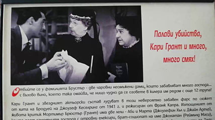 Българското Dvd издание на Арсеник и Стари Дантели (1944) Александра видео 200