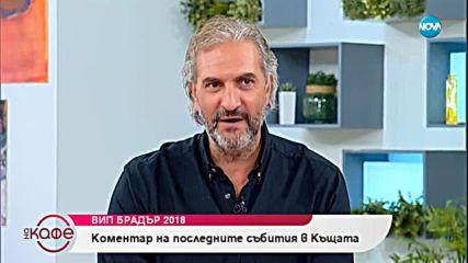 """Коментар на последните събития във VIP Brother 2018 - """"На кафе"""" (23.10.2018)"""