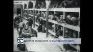 България чества Деня на спасението