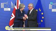 Решаваща среща на върха за Brexit
