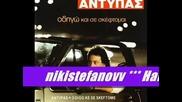 Не спя - Антипас (превод)