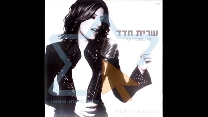 Sarit Hadad - Tetzi Mehakalim Hq