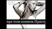 ~^*christina aguilera - walk away {bg subs}*^~