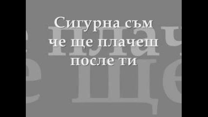 Djena - Jivota Nqma Vtora Seriq