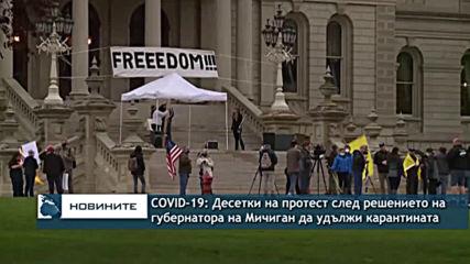 COVID-19: Десетки на протест след решението на губернатор