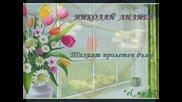Николай Лилиев - Тихият пролетен дъжд