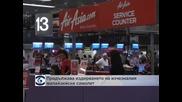 Продължава издирването на изчезналия малайзийски самолет