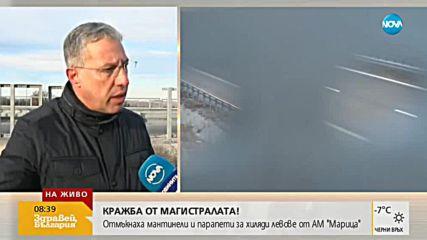 """КРАЖБА ОТ МАГИСТРАЛИ: Отмъкнаха парапети от надлези и мантинели за хиляди левове на АМ """"Марица"""""""